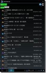 Screenshot_2012-09-02-11-44-15