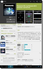 Screenshot_2012-09-02-11-53-51