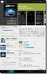 Screenshot_2012-09-02-11-54-07