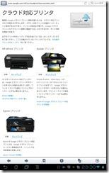 Screenshot_2013-01-20-23-30-34
