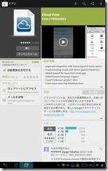 Screenshot_2013-01-20-23-42-42
