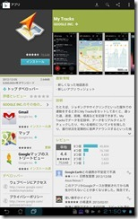 Screenshot_2013-02-21-21-50-33