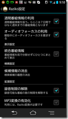 Screenshot_2013-07-20-09-10-34