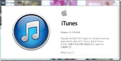 iTunes11.1