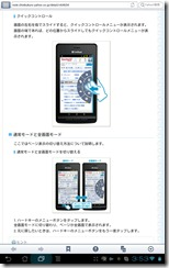 Screenshot_2013-01-24-03-54-03