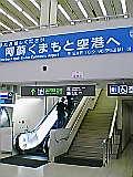 日帰り、熊本出張