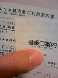 11月からANAの搭乗方法変更(熊本出張6回目)