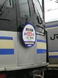 E217系の横須賀線開業120周年記念ヘッドマークを確認した