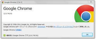Chrome12074291