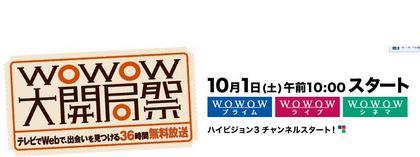 Wowow20111001_2