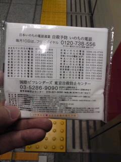 JR東京駅改札口で配っていたティッシュが