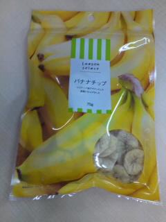 ローソンセレクト「バナナチップ」が美味しい