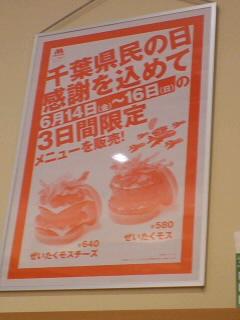 「千葉県民の日」のモスバーガーが気になる