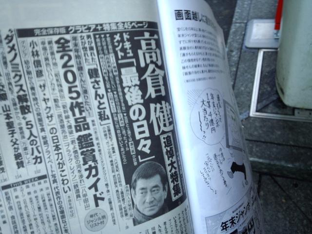 週刊文春12/4号は健さん追悼大特集です