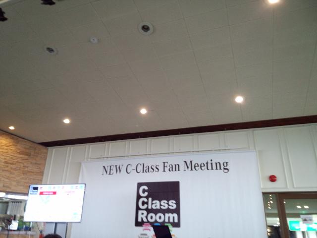 MAZDAターンパイク箱根スカイラウンジでNEW C-Class Fan Meetingに参加です