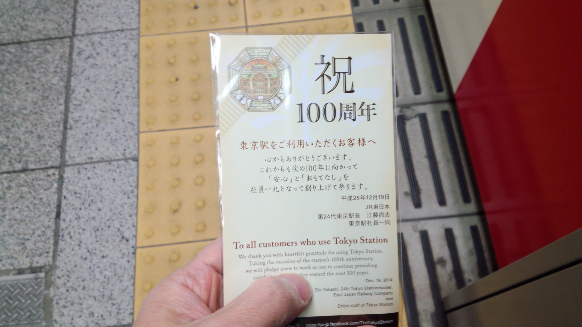 東京駅、祝100周年の栞をもらった