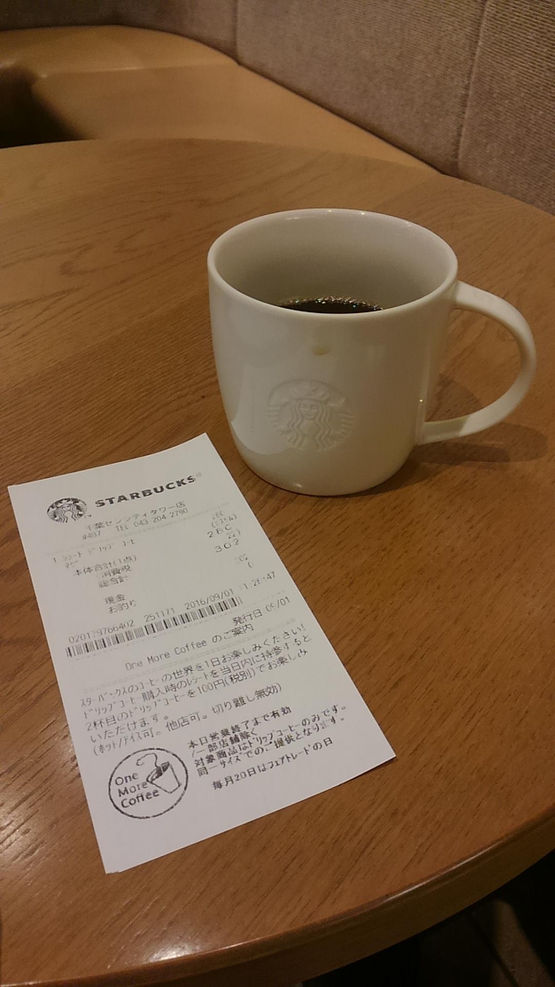 スターバックスで1996という復刻コーヒーを飲む