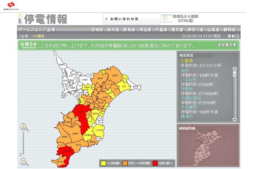 千葉 県 停電