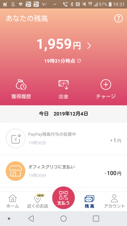 Screenshot_20191204193157