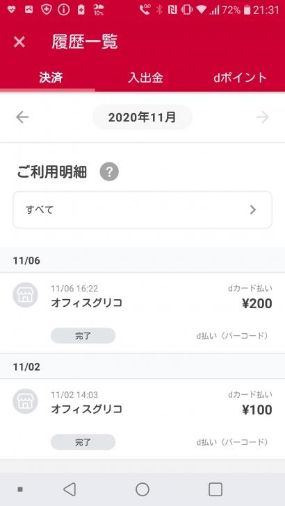 Screenshot_20201106213105